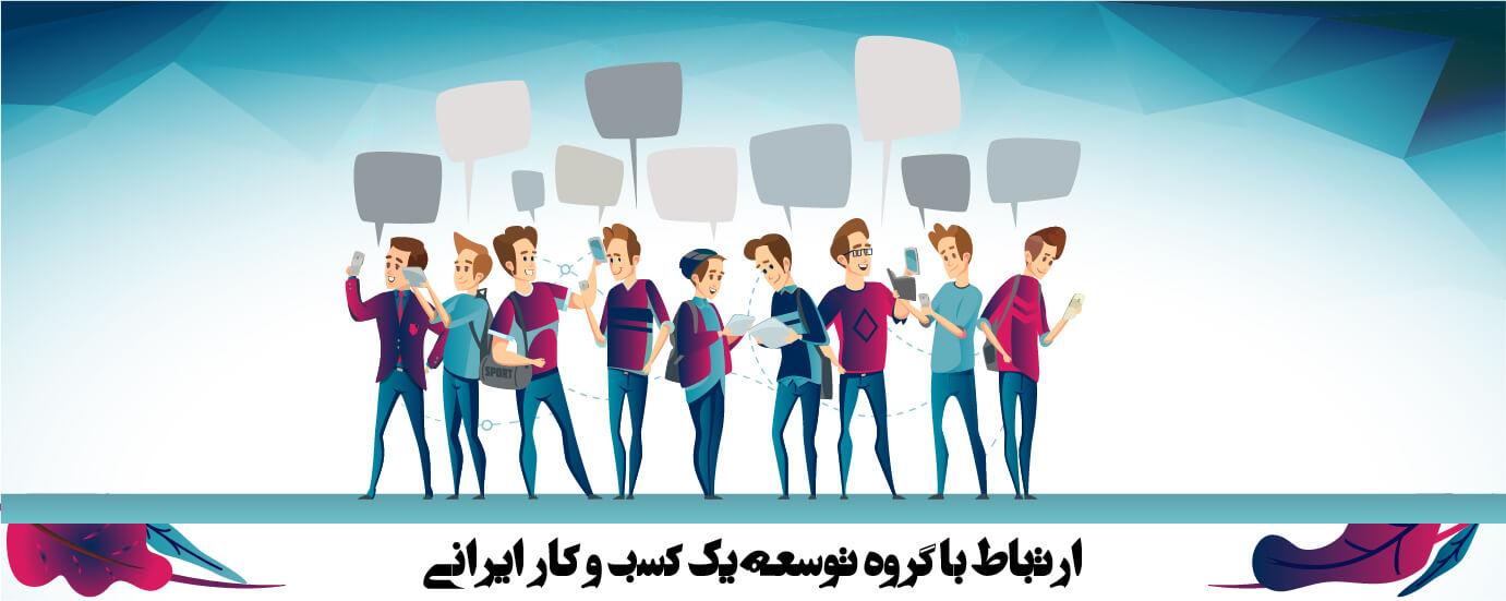 ارتباط با گروه توسعه یک کسب و کار ایرانی