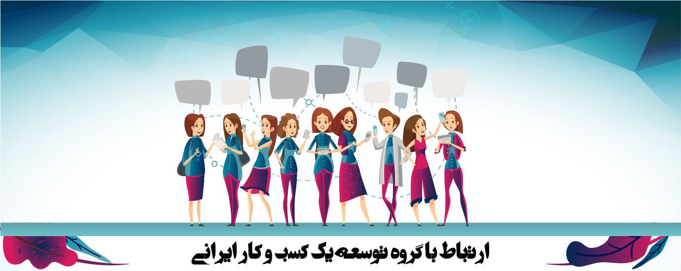ارتباط با گروه توسعه یک کسب و کار ایرانی1