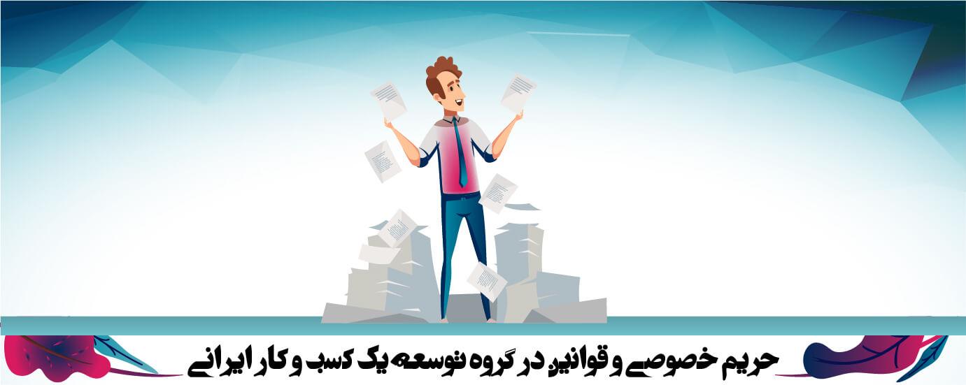 حریم خصوصی و قوانین در گروه توسعه یک کسب و کار ایرانی (1)
