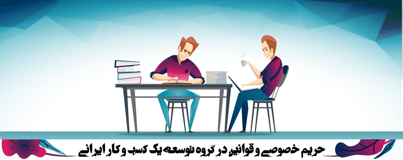 حریم خصوصی و قوانین در گروه توسعه یک کسب و کار ایرانی (2)