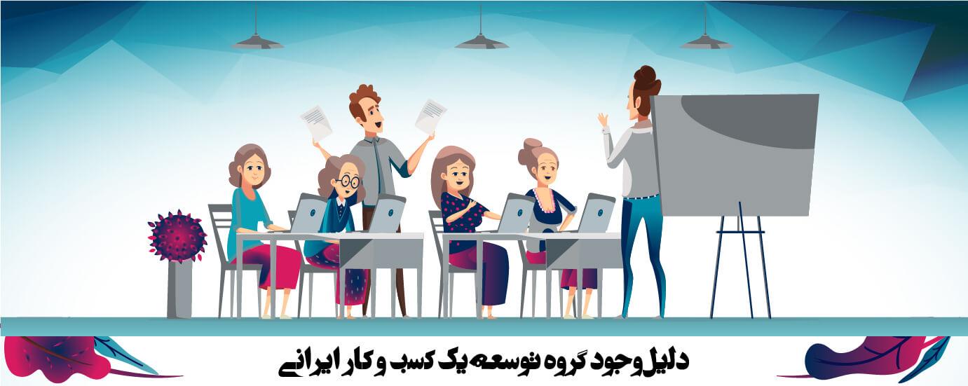 دلیل وجود گروه توسعه یک کسب و کار ایرانی (1)
