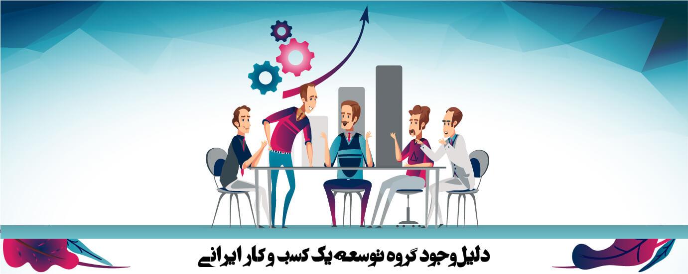 دلیل وجود گروه توسعه یک کسب و کار ایرانی (2)