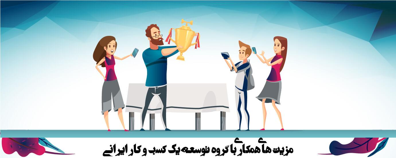 مزیت های همکاری با گروه توسعه یک کسب و کار ایرانی (1)