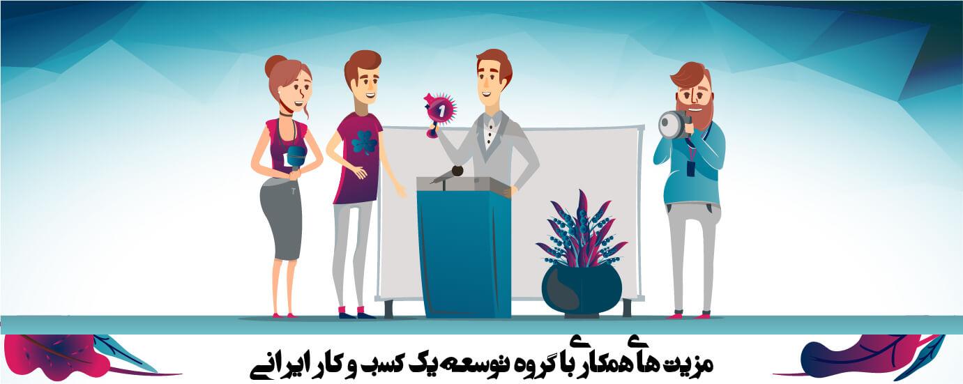 مزیت های همکاری با گروه توسعه یک کسب و کار ایرانی (2)