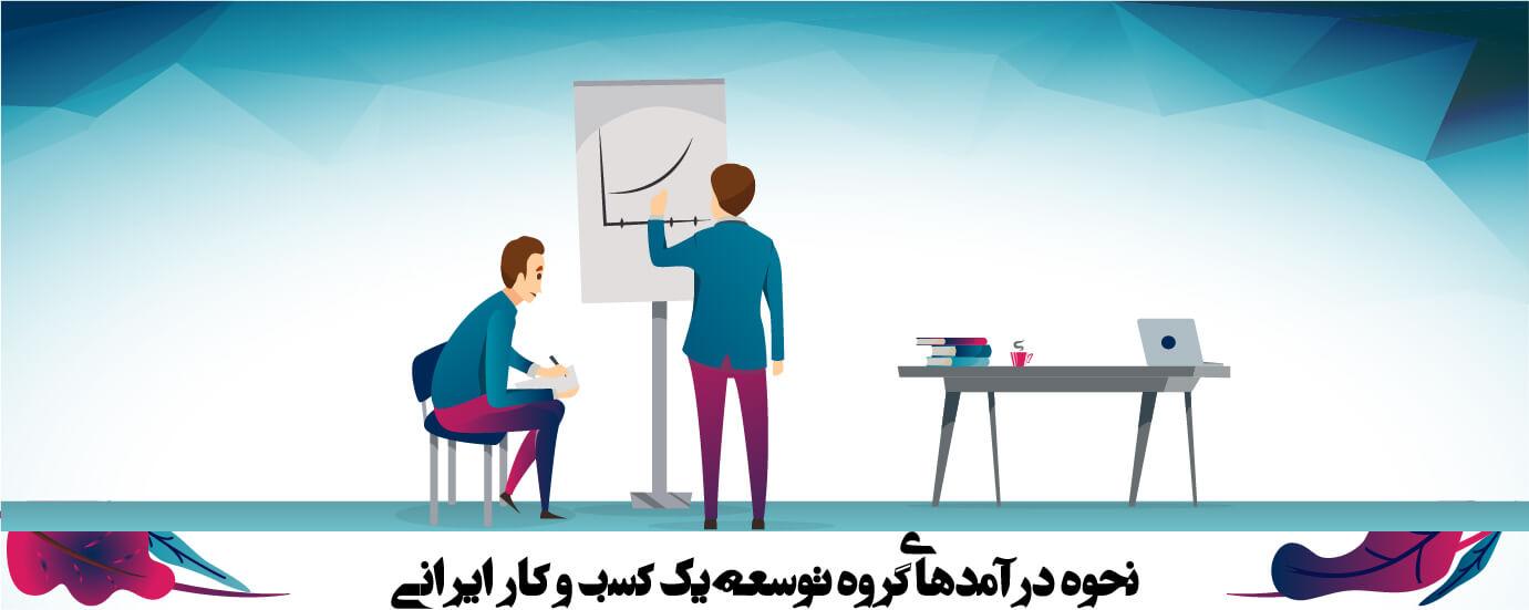 نحوه درآمدهای گروه توسعه یک کسب و کار ایرانی (1)