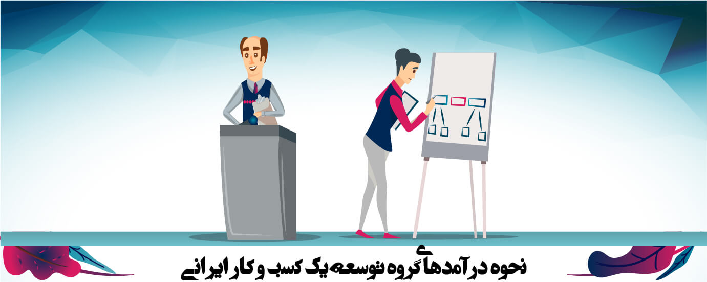 نحوه درآمدهای گروه توسعه یک کسب و کار ایرانی (2)