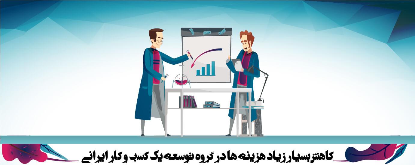 کاهش بسیار زیاد هزینه ها در گروه توسعه یک کسب و کار ایرانی (1)