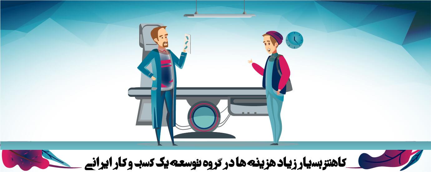 کاهش بسیار زیاد هزینه ها در گروه توسعه یک کسب و کار ایرانی (2)