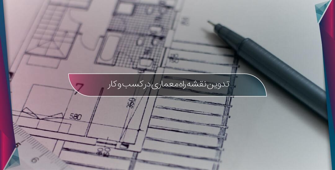 تدوین نقشه راه معماری در کسب و کار